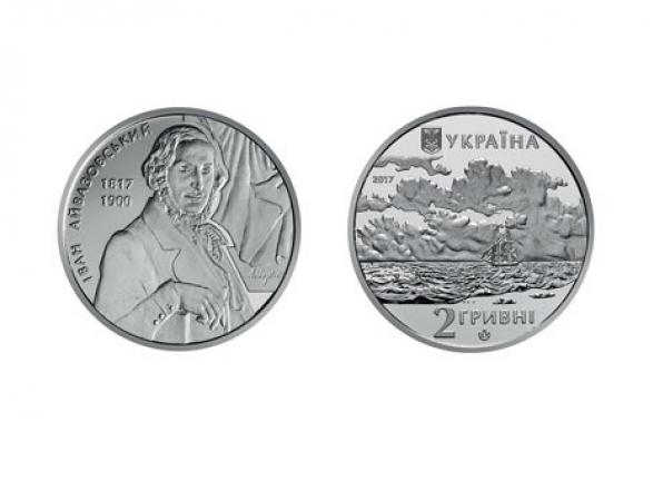 НБУ выпустил памятные монеты вчесть Петренко иАйвазовского