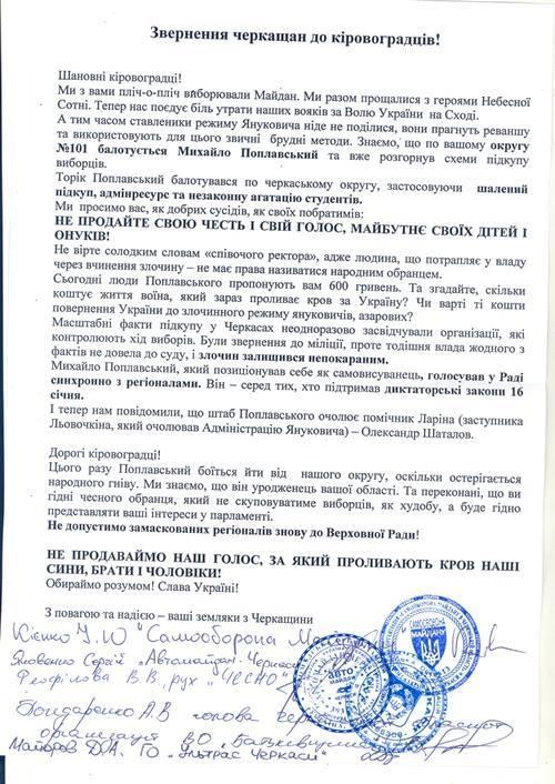 """""""Поющий ректор"""" Поплавский судится с народом"""