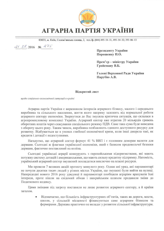 Аграрна партія, Скоцик, Гройсман